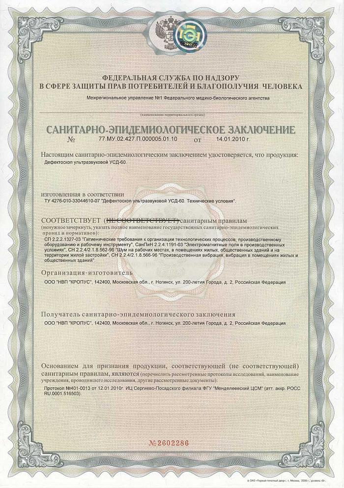 Санитарно-эпидемиологическое заключение по ультразвуковому дефектоскопу УСД-60