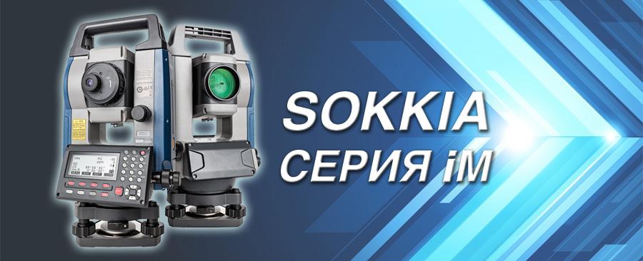 Серия технических тахеометров SOKKIA iM