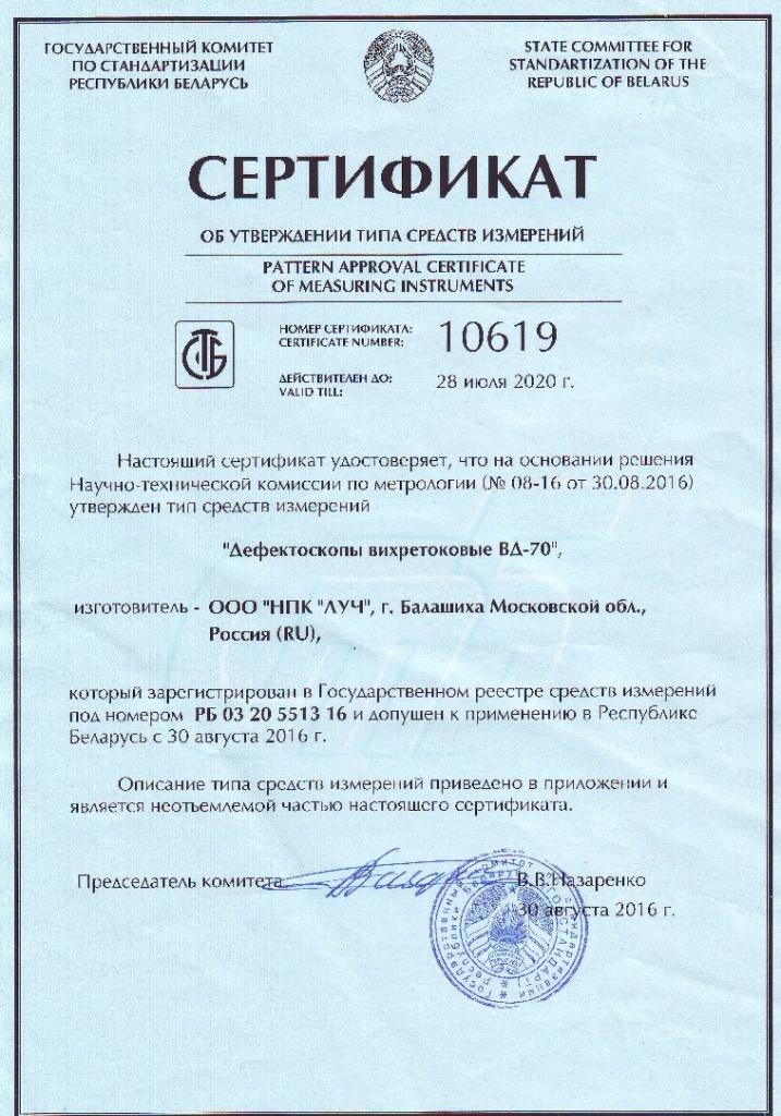 Сертификат об утверждении типа средств измерений вихретокового дефектоскопа ВД-70