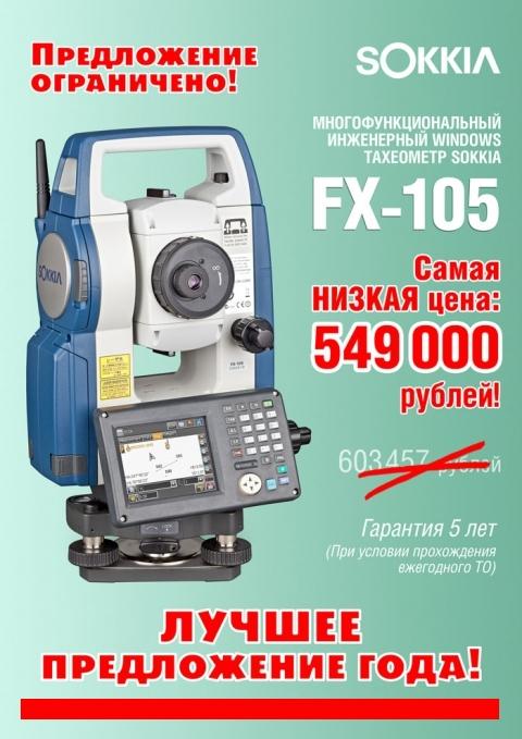 Акция на инженерный тахеометр SOKKIA FX-105