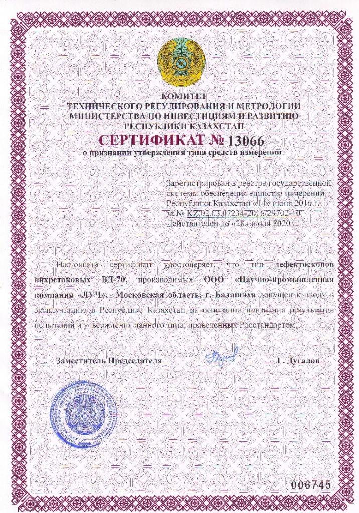 Сертификат о признании утверждения типа средств измерений вихретокового дефектоскопа ВД-70