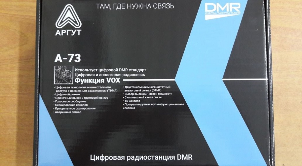 Радиостанция Аргут А-73