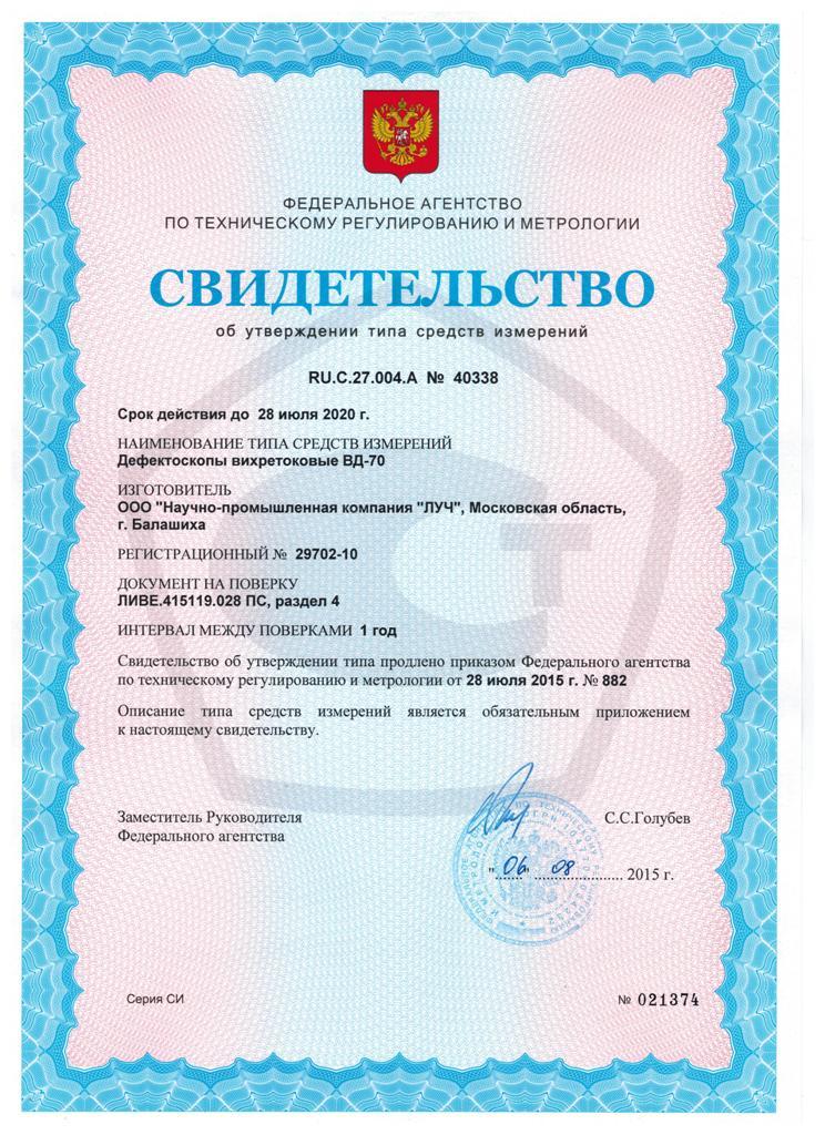 Свидетельство об утверждении типа средств измерений вихретокового дефектоскопа ВД-70