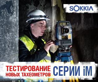 Тестирование технического тахеометра SOKKIA iM-105L