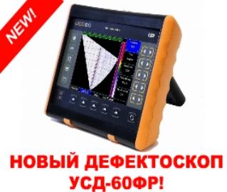 Новый ультразвуковой дефектоскоп УСД-60ФР