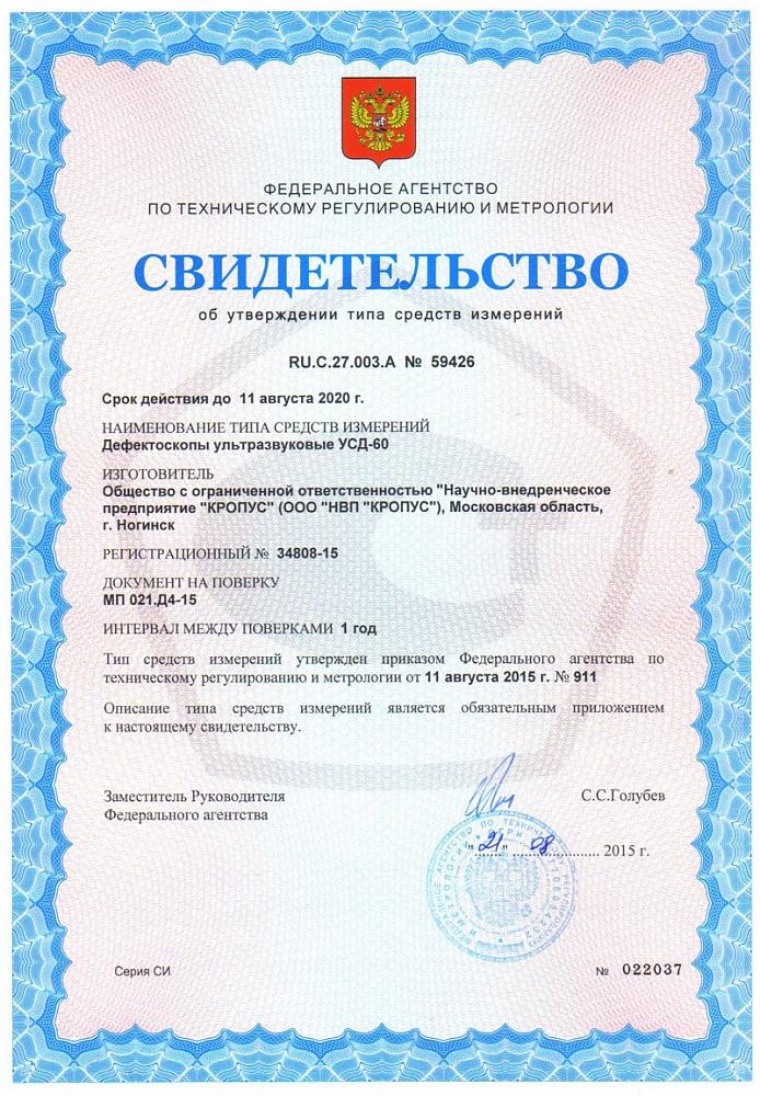 Сертификат утверждения типа на УЗ дефектоскоп УСД-60