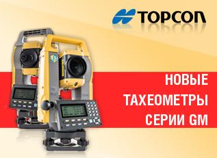 Серия технических тахеометров TOPCON GM