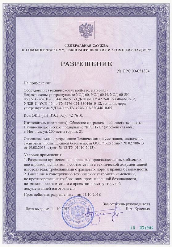 Разрешение Федеральной Службы по Экологическому, Технологическому и Атомному Надзору на использование ультразвукового дефектоскопа УСД-60