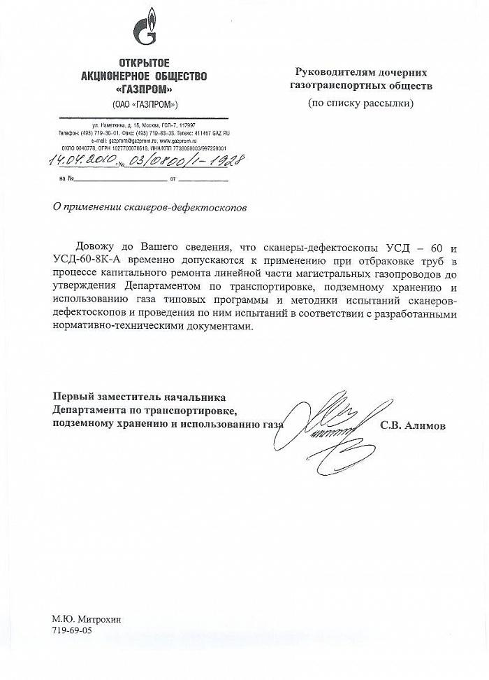 """Разрешение на применение ОАО """"Газпром"""" ультразвукового дефектоскопа УСД-60"""