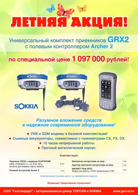 Летняя акция на комплект приемников SOKKIA GRX2