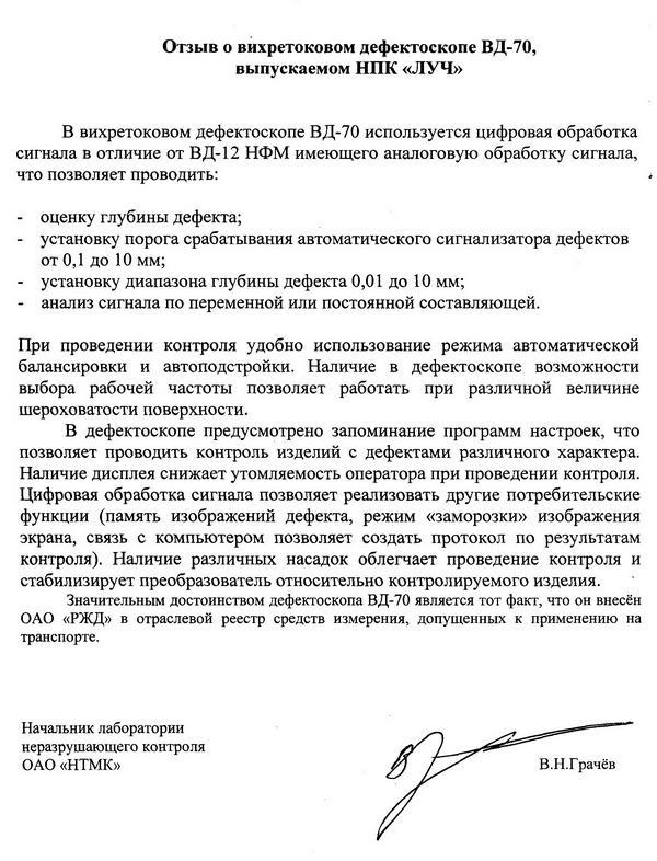 Отзыв о вихретоковом дефектоскопе ВД-70